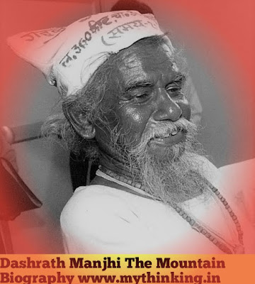 Dashrath Manjhi Biography in hindi, Dashyath manjhi story in hindi