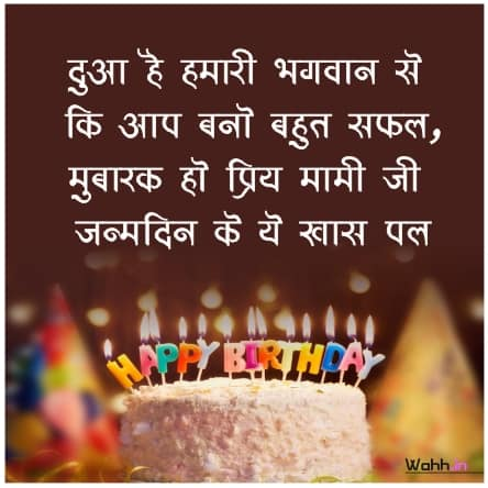 Birthday Quotes For Mami In Hindi