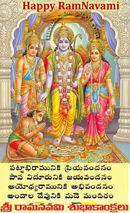 Lord balaji wish you happy sri rama navami 2011 m4hsunfo