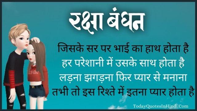 raksha bandhan caption in hindi, shayari for raksha bandhan