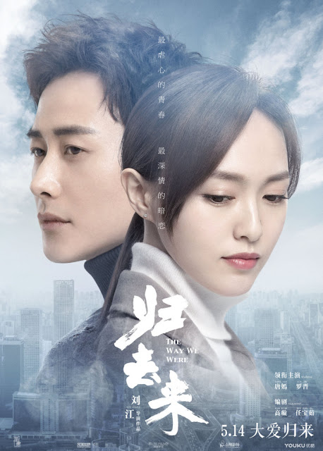 The Way We Were Luo Jin Tang Yan ratings