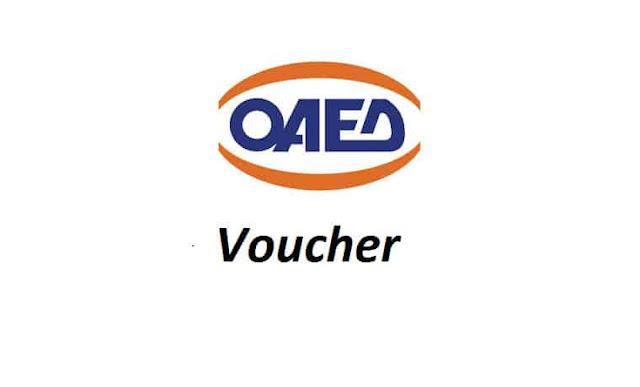 Voucher 2.520 ευρώ για 10.000 ανέργους του ΟΑΕΔ