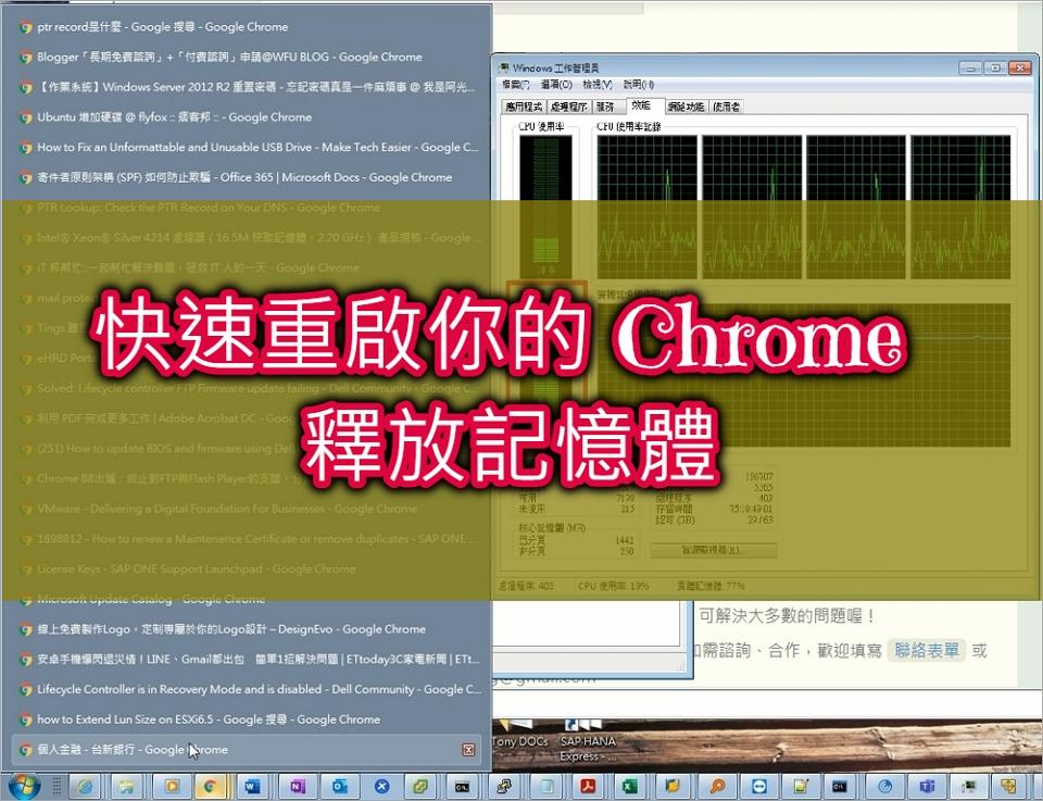 快速重啟 Chrome