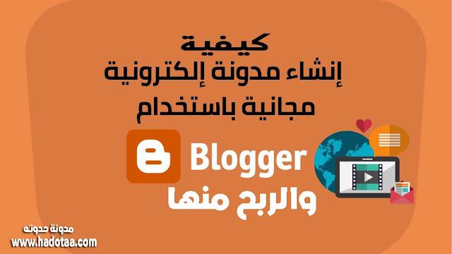 كيفية انشاء مدونة والربح منها 2021