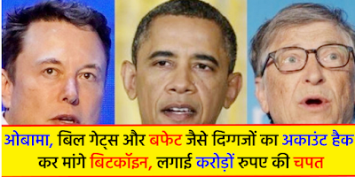 Demand of bitcoins hacked into account of giants like Obama, Bill Gates and Buffett, loses crores of rupees