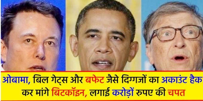ओबामा, बिल गेट्स और बफेट जैसे दिग्गजों का अकाउंट हैक कर मांगे बिटकॉइन, लगाई करोड़ों रुपए की चपत
