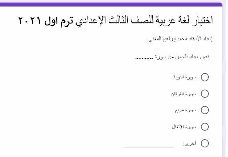 امتحان لغة عربية الكترونى تجريبى للصف الثالث الاعدادى الترم الأول 2021