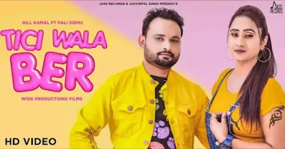 TICI WALA BER Lyrics - Gill Kamal feat. Pali Sidhu