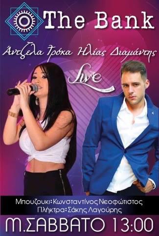 Ηγουμενίτσα: Άντζελα Τρόκα και Ηλίας Διαμάντης live στο The Bank