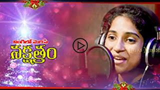 Christmas video download Telugu