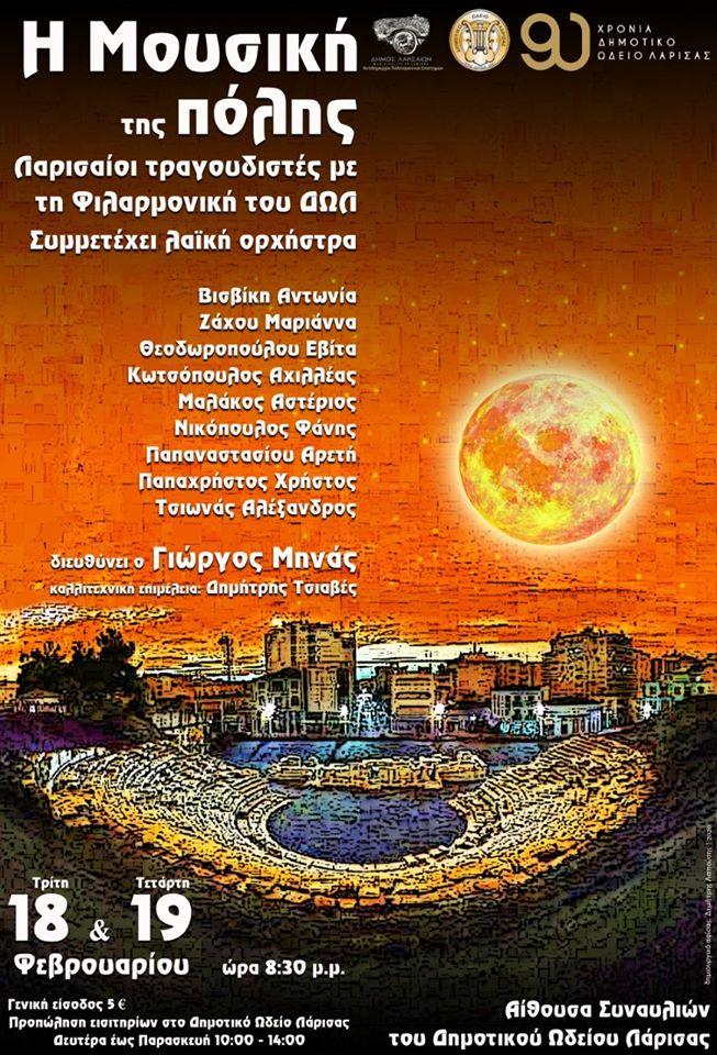 Συναυλία της Φιλαρμονικής του ΔΩΛ: Η Μουσική της πόλης