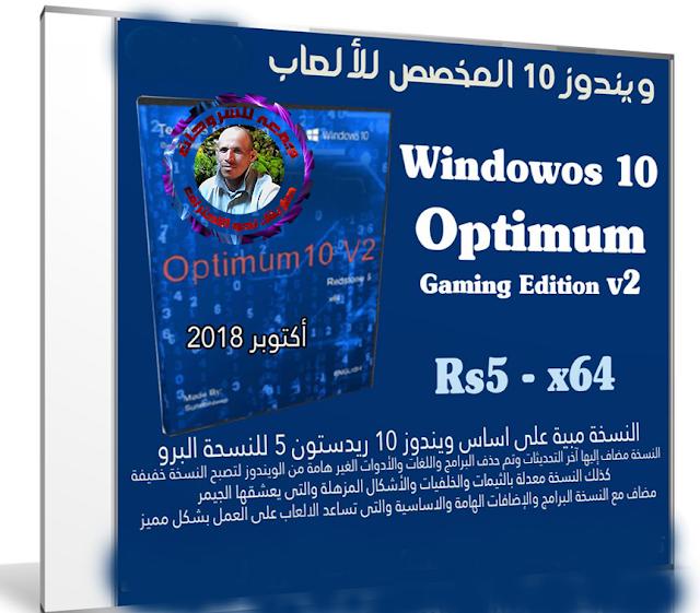 تحميل ويندوز 10 المخصص للألعاب 2019 | Windowos 10 Optimum Gaming Edition v2