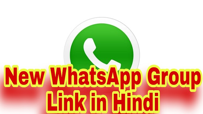 New WhatsApp group link in hindi