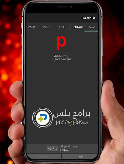 الصفحة الرئيسية لبرنامج سايفون vpn