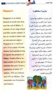 تعلم المحادثة بالإنجليزية [بالصور] ebooks.ESHAMEL%5B75%