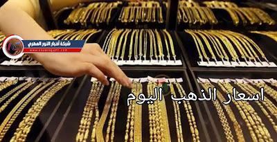 تحديث يومي.. سعر جرام الذهب اليوم الاثنين 16-08-2021 في محلات الصاغة والسوق المصري بادر بالشراء