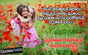Friendship day msg in Telugu