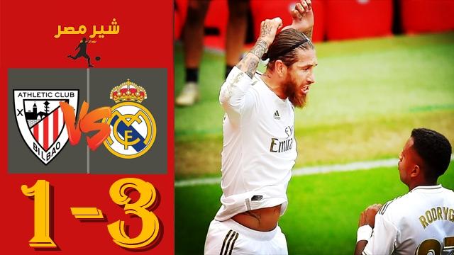 مباراة مباراة ريال مدريد واتلتيك بلباو - القنوات الناقلة والتشكيل