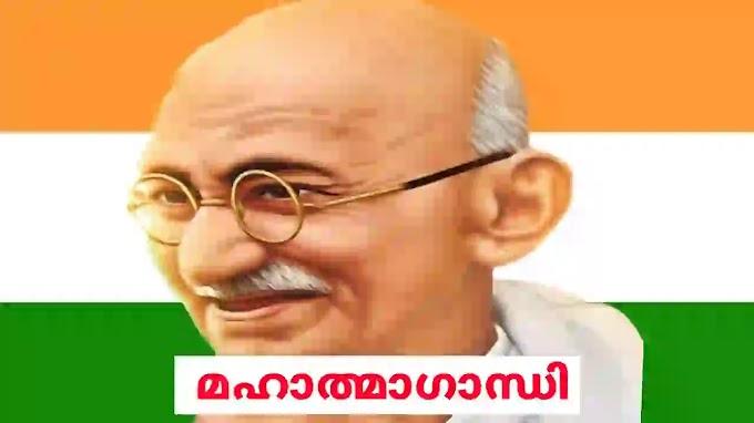 Mahatma Gandhi Quiz  Rashtrapita in Malayalam