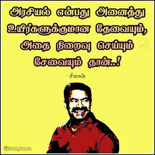 Tamil seeman quotes