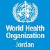 وظائف شاغرة لدى منظمة الصحة العالمية في الاردن براتب ٢٧٩٠ دينار