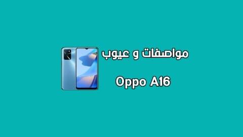 سعر و مواصفات Oppo A16 - مميزات و عيوب هاتف اوبو اي 16