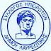 Ανακοίνωση του  Συλλόγου των Ηπειρωτών Δήμου Λαυρεωτικής  ΄΄Ο ΠΥΡΡΟΣ΄΄  για τα χορευτικά τμήματα