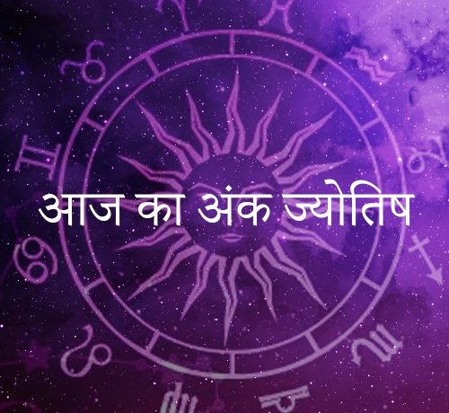 numerology by date of birth 4 february in hindi