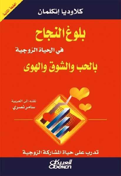 تحميل كتاب بلوغ النجاح في الحياة الزوجية pdf