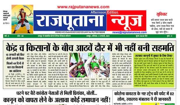 Rajputana News daily afternoon epaper 9 January 2021