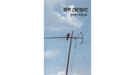 Jol Jochona Humayun-Ahmed pdf download