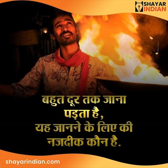 Bahut Dur Tak Jana Padta He - Hindi Shayari Status Quotes Images