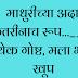 【NEW】Marathi Ukhane : 300+ Ukhane in Marathi