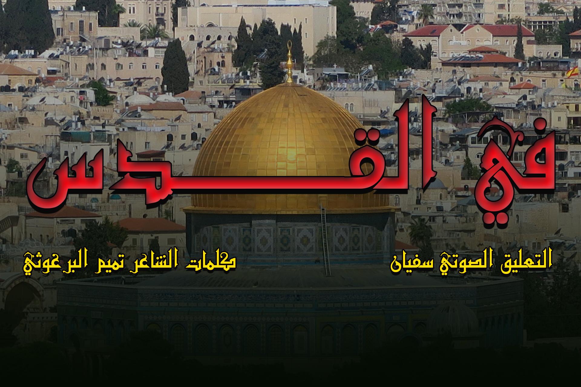 """""""في القدس"""" قصيدة تميم البرغوثي _ Cover by Sofiane"""