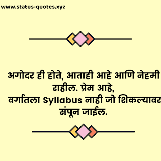 Marathi Shayari : Love, Sad, Romantic, Funny