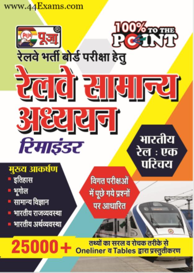 पूजा रेलवे सामान्य अध्ययन : रेलवे परीक्षा हेतु हिंदी पीडीऍफ़ पुस्तक | Pooja Railway General Study : For Railway Exam Hindi PDF Book
