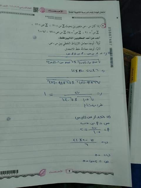 اجابة امتحان الاقتصاد والاحصاء النموذجيه - امتحانات الثانويه العامه  (اجيال الاندلس )