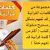 كلمات قرآنية