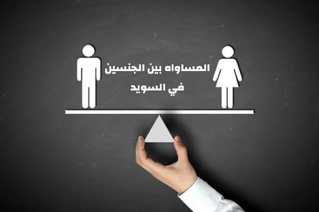 المساواه