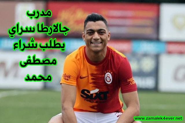 مدرب جالاطا سراي يطلب شراء مصطفى محمد