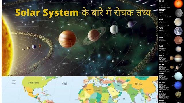 Solar system facts and figures- सौर प्रणाली के तथ्य और आंकड़े