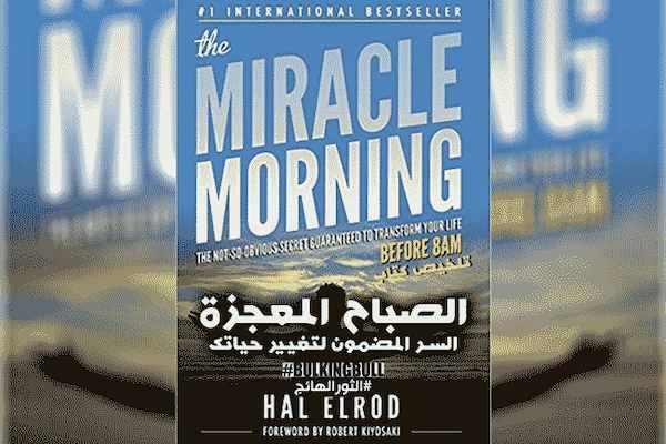تحميل معجزة الصباح PDF + ملخص الكتاب لهال إلرود