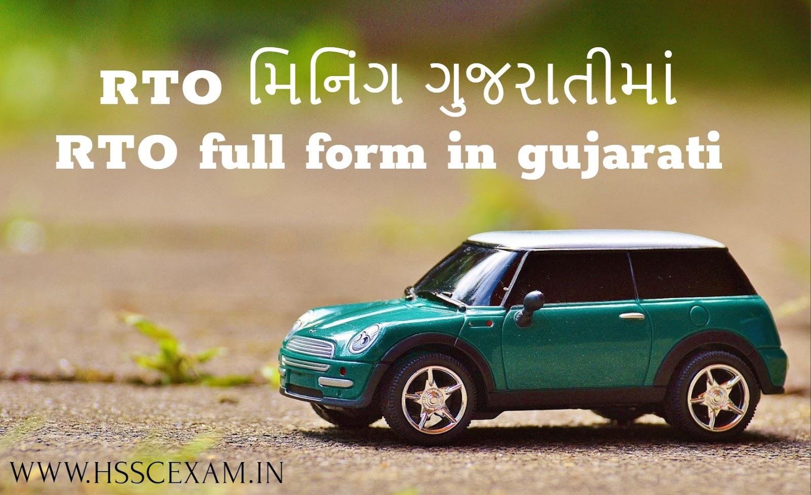 RTO full form in gujarati , RTO મિનિંગ ગુજરાતીમાં