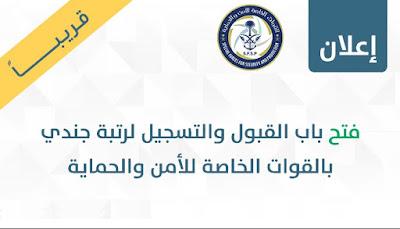 اعلان عن فتح باب القبول والتسجيل في القوات الخاصة للأمن والحماية برتبة (جندي) رجال