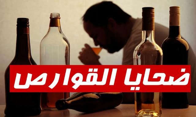 تونس : كارثة اخرى ـ أسفرت عن وفاة 4 أشخاص ... ارتفاع حصيلة المتسمّمين بالقوارص إلى 17 في القصرين