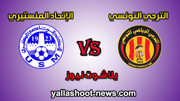 مشاهدة مباراة الترجي التونسي والإتحاد المنستيري بث مباشر اليوم 05-02-2020 الرابطة التونسية لكرة القدم