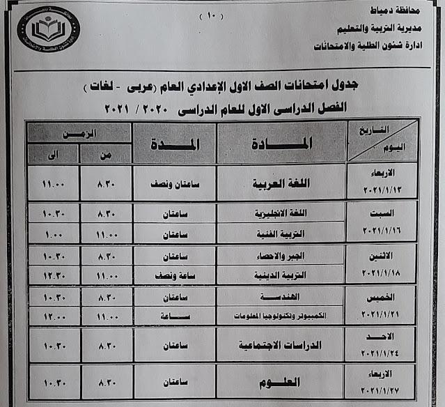 جدول امتحانات الشهادة الاعدادية الترم الأول 2021 محافظة دمياط