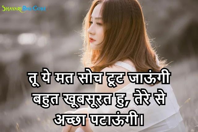 Attitude Status Hindi Shayari For Girls