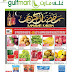 Gulfmart Kuwait - Ramadan Deals!