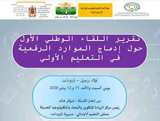 تقرير-اللقاء-الوطني-الأول-حول-إدماج-الموارد-الرقمية-في-التعليم-الأولي